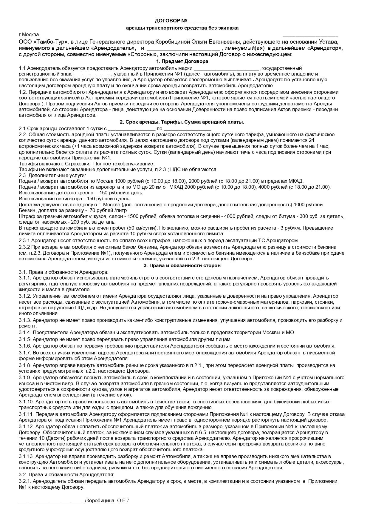Пример договора BizRental лист 1