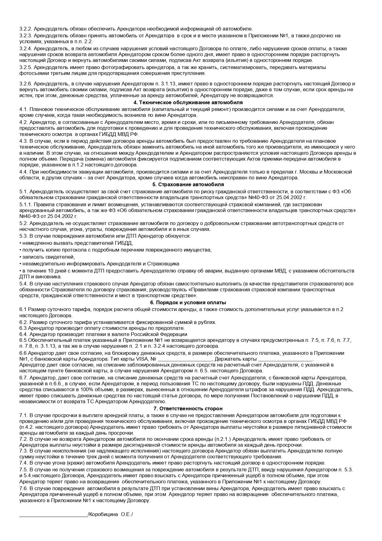 Пример договора BizRental лист 2
