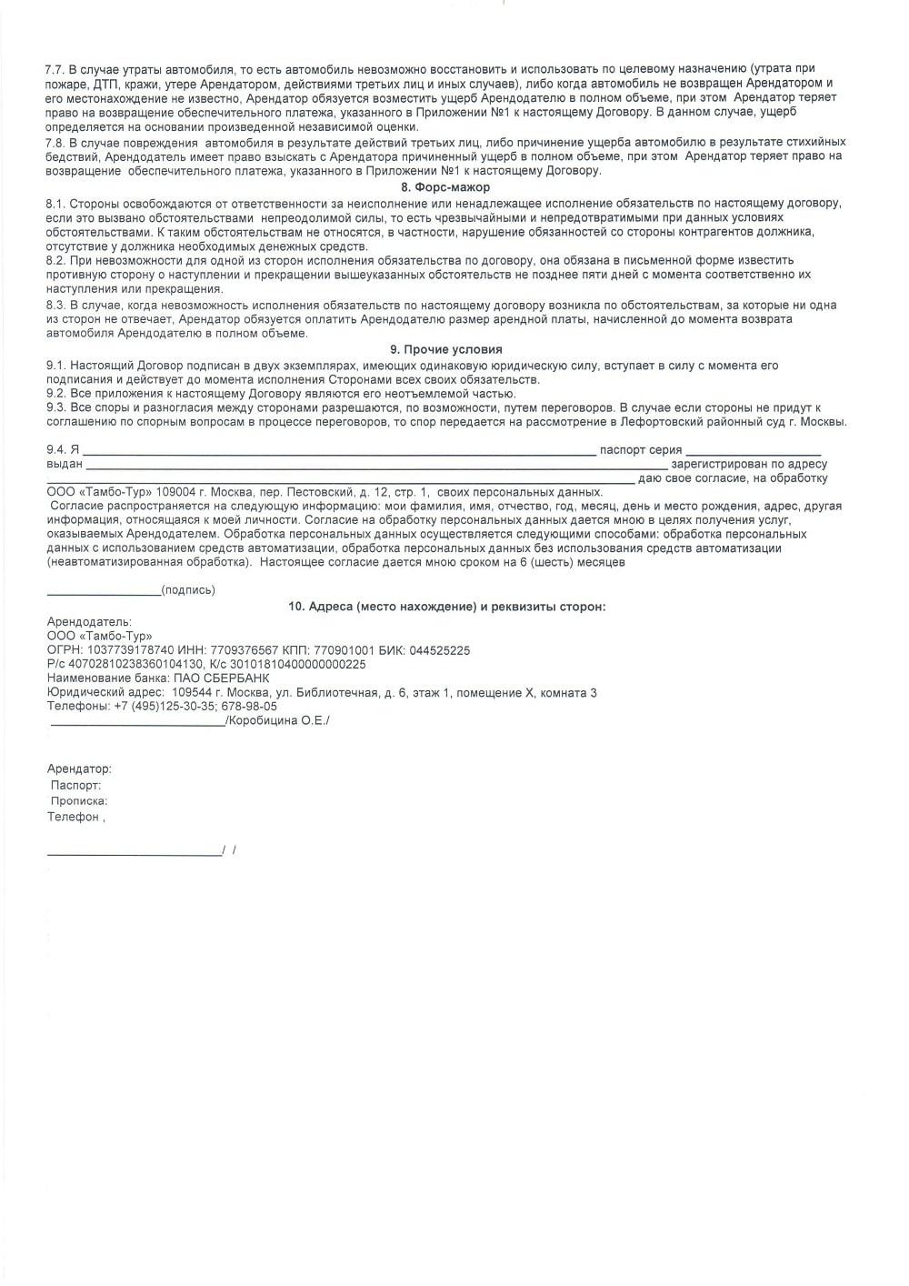 Пример договора BizRental лист 3
